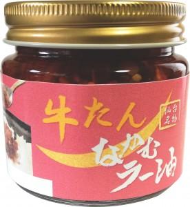 牛タンなかむラー油2